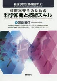 核醫學安全基礎讀本 2