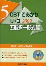 CBTこあかり [2009]-5