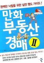 만화 부동산경매. 2