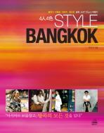 4인4색 STYLE BANGKOK(스타일 방콕)