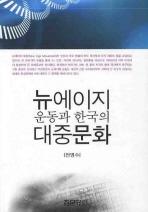 뉴에이지 운동와 한국의 대중문화
