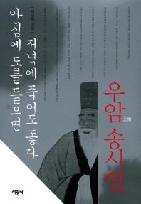 우암 송시열