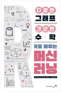 다양한 그래프, 간단한 수학, R로 배우는 머신러닝
