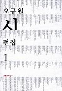 오규원 시전집 1