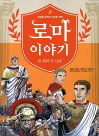 로마이야기. 5: 혼란의 시대