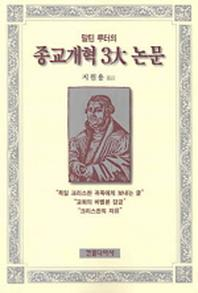 말틴 루터의 종교개혁 3대 논문