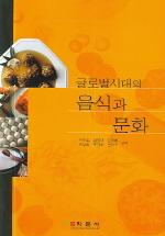 글로벌시대의 음식과 문화