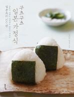 구츠구츠 일본 가정식