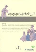 한국근대음악사연구