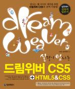 실력이 탐나는 드림위버 CS5 HTML CSS(2011)