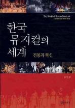 한국 뮤지컬의 세계: 전통과 혁신