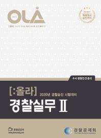 올라 경찰실무. 2(2020)