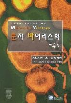 분자 바이러스학(제4판)