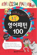 초등영어패턴 100