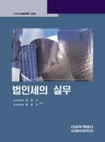 법인세의 실무(2009)