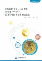기업집단 지배 소유 괴리 측정에 관한 연구 (임계지배권 방법을 중심으로)