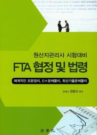 FTA 협정 및 법령(원산지관리사 시험대비)