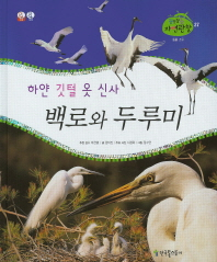 하얀 깃털 옷 신사 백로와 두루미