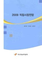 직업시장전망(2009)