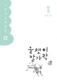 올챙이 발가락(2021 봄)