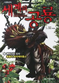 다큐코믹 세계의 공룡. 1: 백악기의 신사 둥둥이 트리케라톱스
