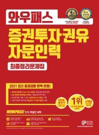 와우패스 증권투자권유자문인력 최종정리문제집(2021)