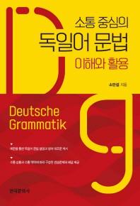 소통 중심의 독일어 문법 이해와 활용