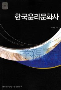 한국윤리문화사