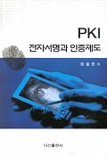 PKI:전자서명과 인증제도