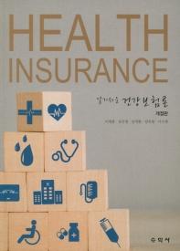 알기쉬운 건강보험론