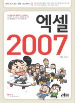 엑셀 2007(상위 1%가 되기 위한 기초 다지기)