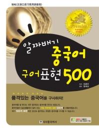 알짜배기 중국어 구어표현 500