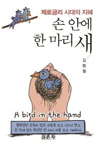 손 안에 한 마리 새