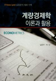 계량경제학 이론과 활용