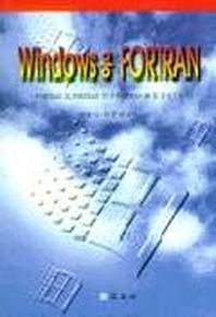WINDOWS용 FORTRAN