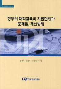 정부의 대학교육비 지원현황과 문제접 개선방향