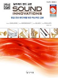 알프레드 밴드 교본 Sound Innovations: Flute(2)