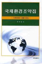 국제 환경 조약집