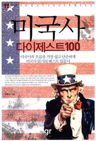 미국사 다이제스트100