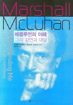 매클루언의 이해: 그의 강연과 대담