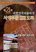 제21회 대한민국미술대전 서예부문 수상.입상작품