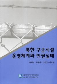 북한 구금시설 운영체계와 인권실태