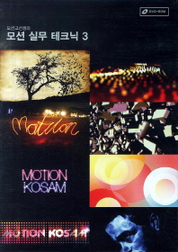 모션 실무 테크닉. 3(DVD)