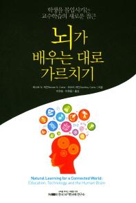 뇌가 배우는 대로 가르치기