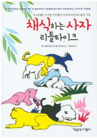 채식하는 사자 리틀 타이크