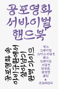 공포영화 서바이벌 핸드북