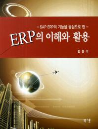 SAP ERP의 기능을 중심으로 한 ERP의 이해와 활용