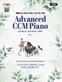 어드밴스드 CCM 피아노 기본편