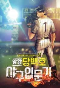 암황 당백호 야구 입문기. 2