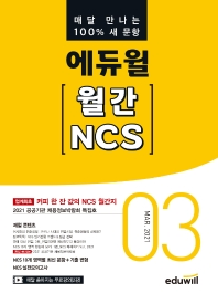 에듀윌 월간 NCS(2021년 3월호)